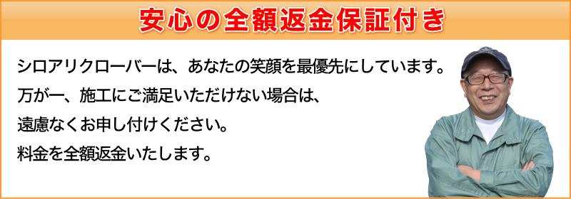 【安心の全額返金保証付き】