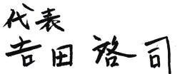代表 吉田啓司