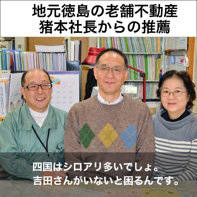 地元徳島の老舗不動産 猪本社長からの推薦