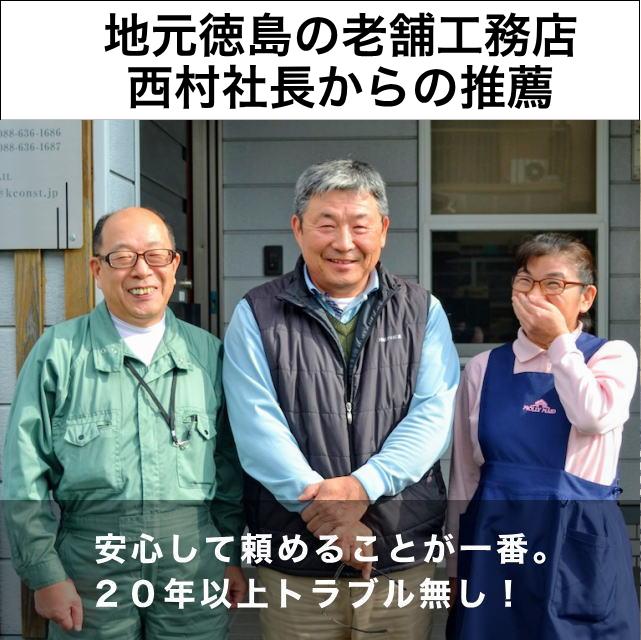 地元徳島の老舗工務店西村社長からの推薦